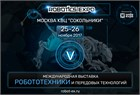 международная выставка робототехники и инноваций Robotics Expo 2017