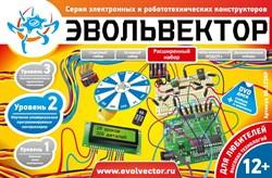 Расширенный набор Эвольвектор ур. 2 - фото 4648