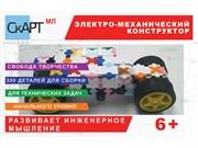 Конструктор СКАРТ-МЛ-500