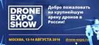 Выставка Drone Expo Show 2016 — фестиваль беспилотников в России
