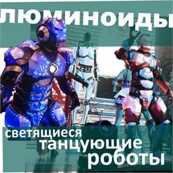 Костюм Люминоид